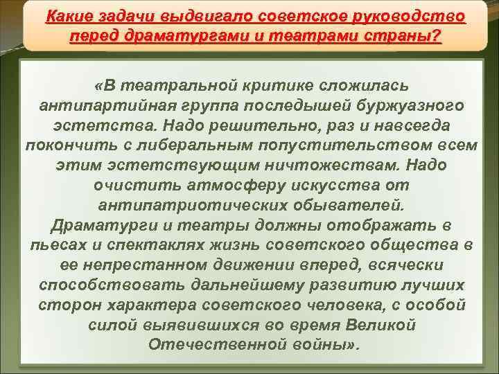 За что задачи выдвигало советское руководство  Какие подверглось критике партии театральное