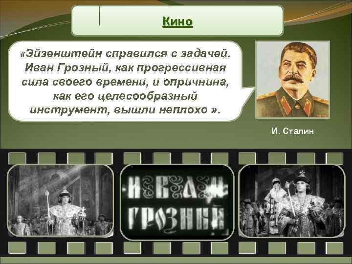 Кино  «Эйзенштейн  справился с задачей.  Иван