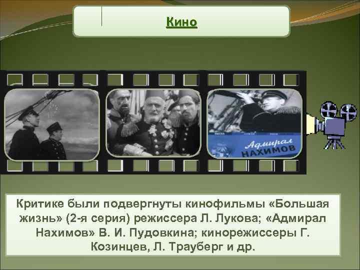 Кино Критике были подвергнуты кинофильмы «Большая жизнь» (2 -я