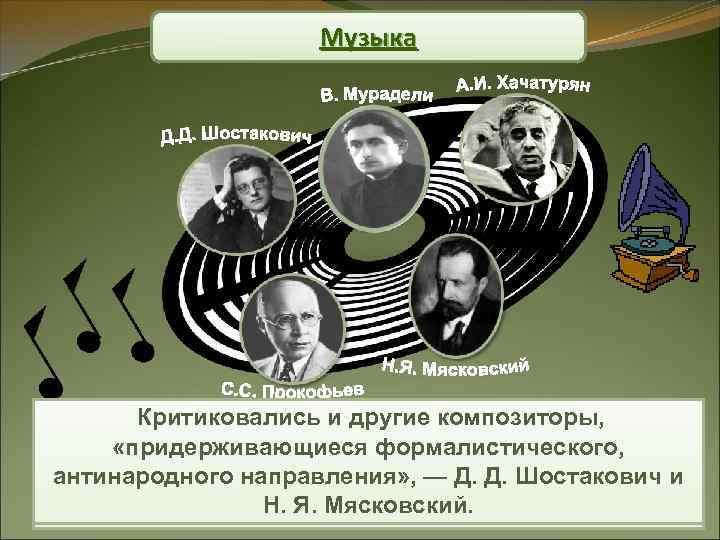 Музыка   Критиковались и другие композиторы, созданных по