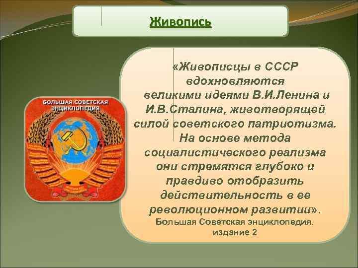 Живопись  «Живописцы в СССР   вдохновляются великими идеями В. И. Ленина
