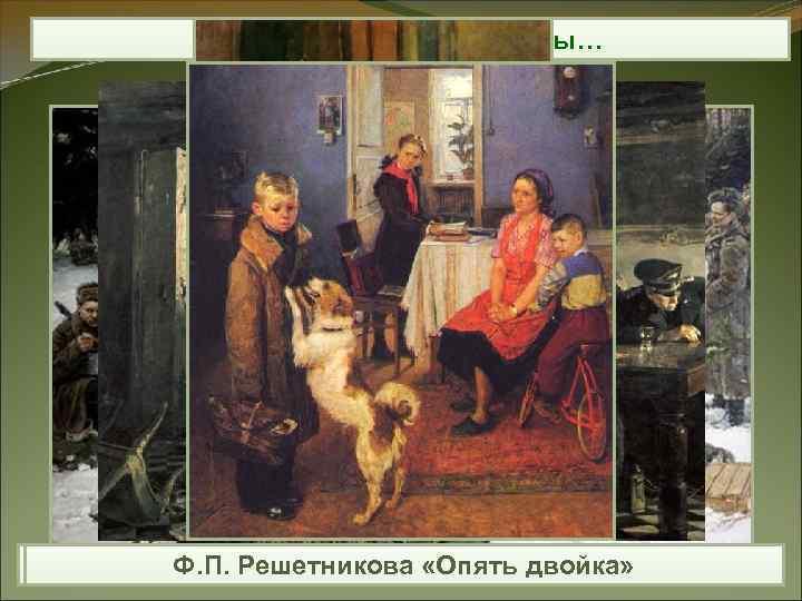 Но были и другие картины… Ю. Н. Непринцев «Отдых после боя» Ф.