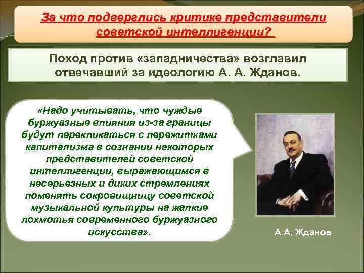 За что подверглись критике представители  Восстановление интеллигенции?   советской