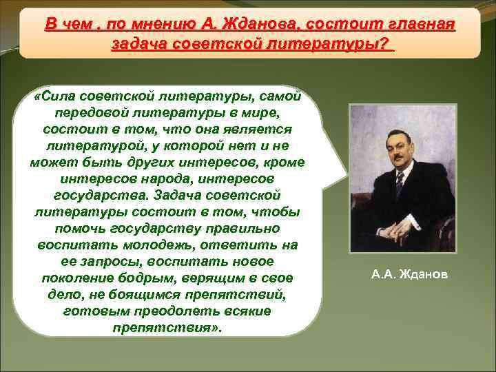 В чем , по мнению А. Жданова, состоит главная  Восстановление «железного занавеса»