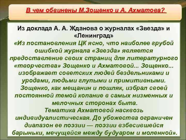 В чем обвинены. Литература и А. Ахматова?     М.