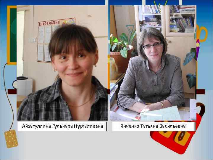 Айзатуллина Гульнара Нургалиевна  Янченко Татьяна Васильевна