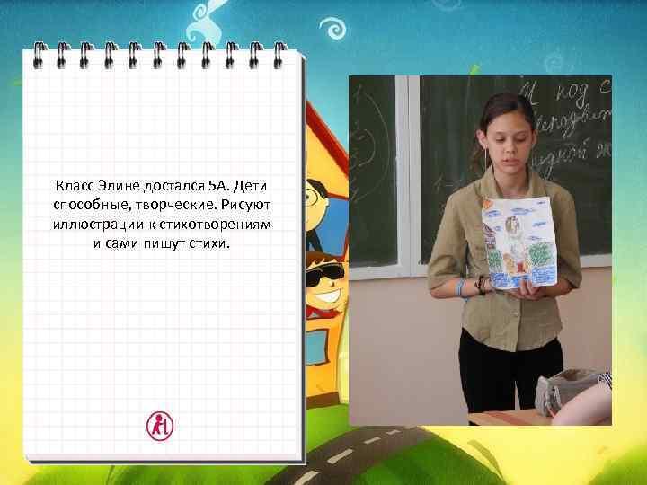 Класс Элине достался 5 А. Дети способные, творческие. Рисуют иллюстрации к стихотворениям  и