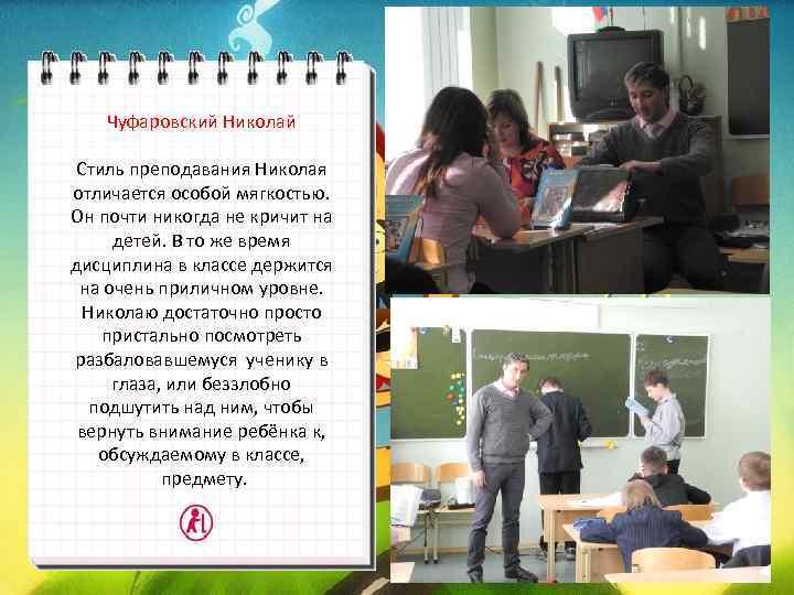Чуфаровский Николай  Стиль преподавания Николая отличается особой мягкостью.  Он почти