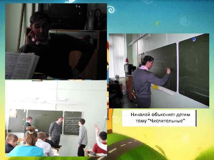 """Николай объясняет детям  тему """"Числительные"""""""