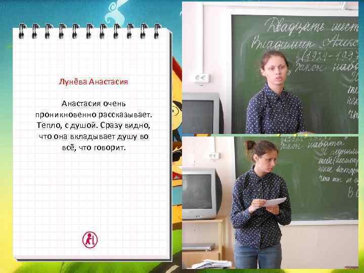 Лунёва Анастасия очень проникновенно рассказывает.  Тепло, с душой. Сразу видно,  что