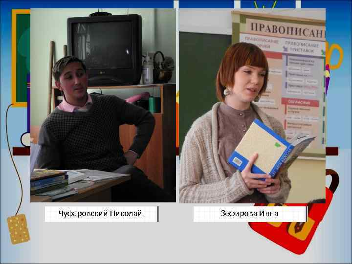 Чуфаровский Николай  Зефирова Инна