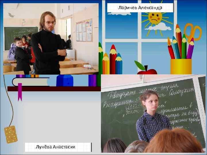 Ларичев Александр Лунёва Анастасия