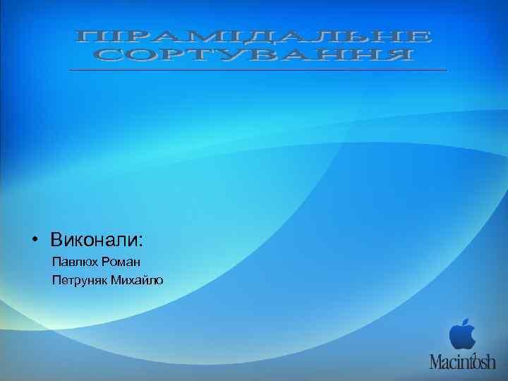 • Виконали:  Павлюх Роман  Петруняк Михайло     1