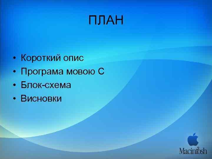 ПЛАН  •  Короткий опис •  Програма мовою