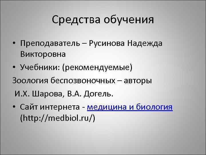 Средства обучения • Преподаватель – Русинова Надежда  Викторовна • Учебники: