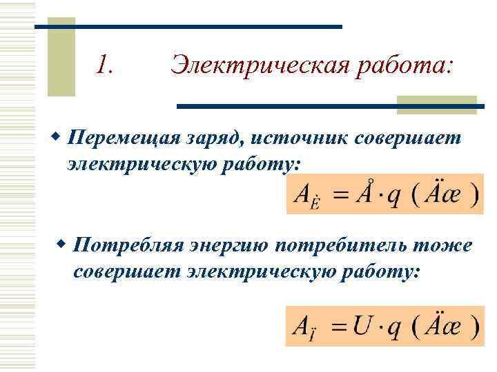 1. Электрическая работа:  w Перемещая заряд, источник совершает  электрическую работу: