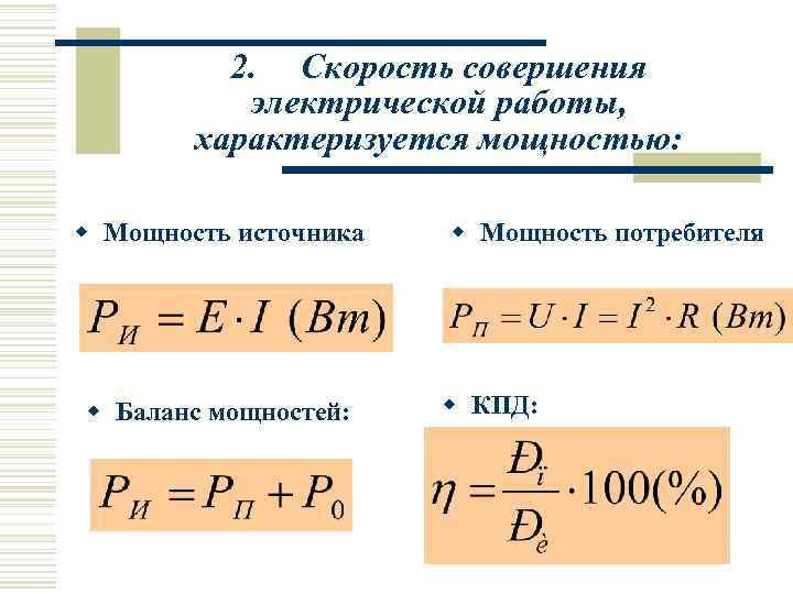 2. Скорость совершения  электрической работы,   характеризуется мощностью: