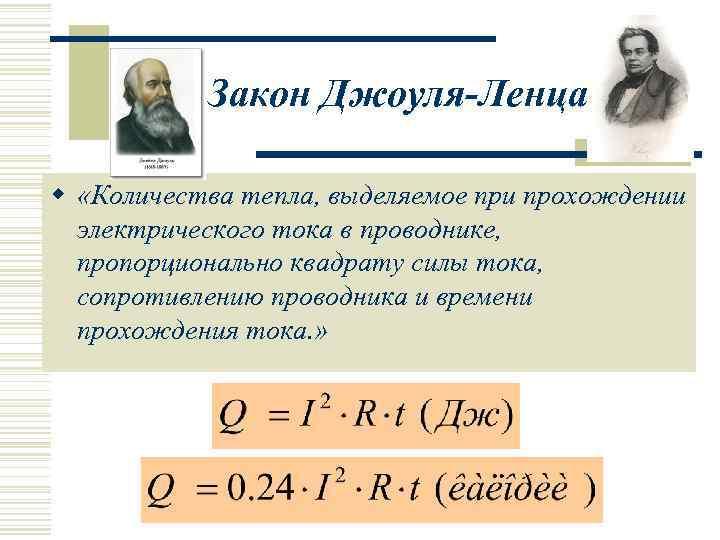 Закон Джоуля-Ленца w «Количества тепла, выделяемое при прохождении  электрического тока в
