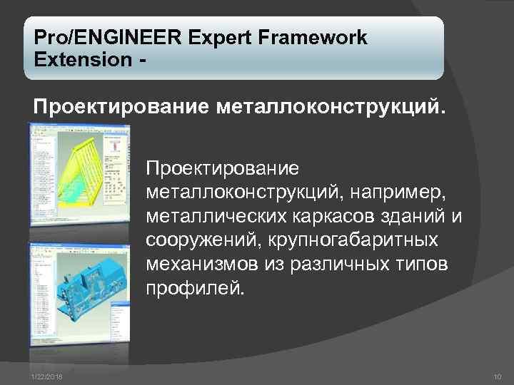 Pro/ENGINEER Expert Framework Extension - Проектирование металлоконструкций.    Проектирование   металлоконструкций,