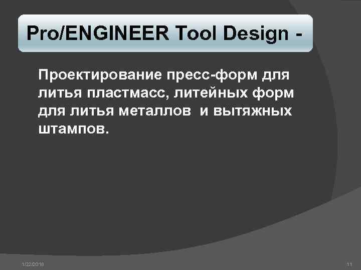 Pro/ENGINEER Tool Design -  Проектирование пресс-форм для  литья пластмасс, литейных форм