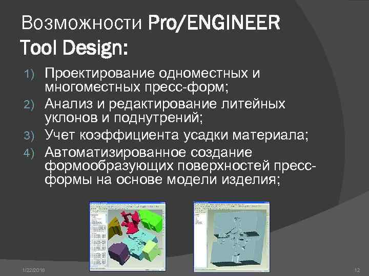 Возможности Pro/ENGINEER Tool Design: 1) Проектирование одноместных и  многоместных пресс-форм; 2) Анализ и