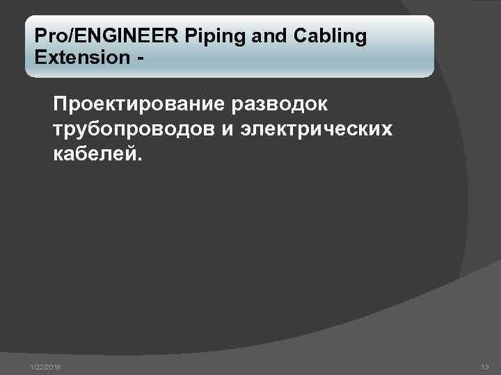 Pro/ENGINEER Piping and Cabling Extension -  Проектирование разводок  трубопроводов и электрических