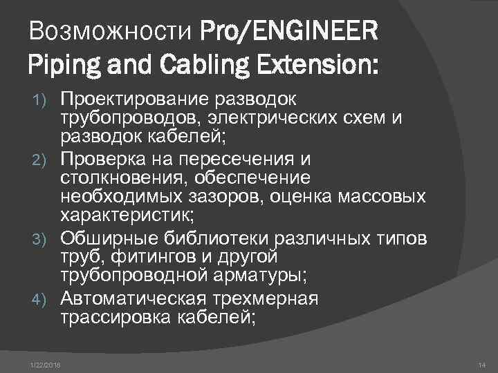 Возможности Pro/ENGINEER Piping and Cabling Extension: 1) Проектирование разводок  трубопроводов, электрических схем и