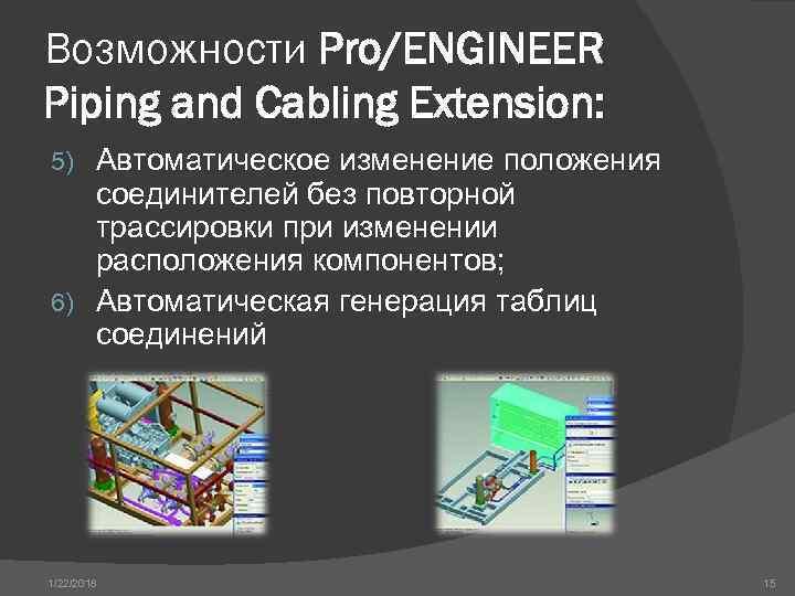 Возможности Pro/ENGINEER Piping and Cabling Extension: 5) Автоматическое изменение положения  соединителей без повторной