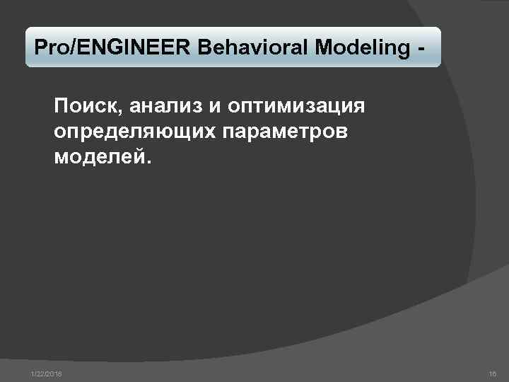 Pro/ENGINEER Behavioral Modeling -  Поиск, анализ и оптимизация  определяющих параметров  моделей.
