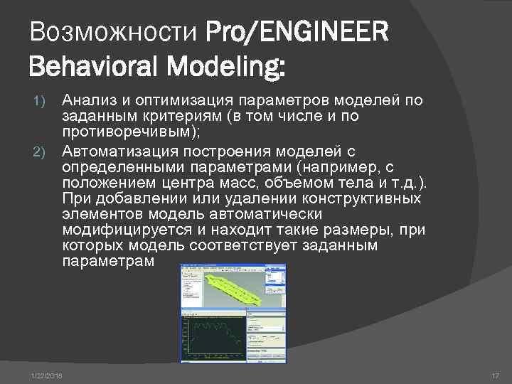 Возможности Pro/ENGINEER Behavioral Modeling: 1) Анализ и оптимизация параметров моделей по   заданным