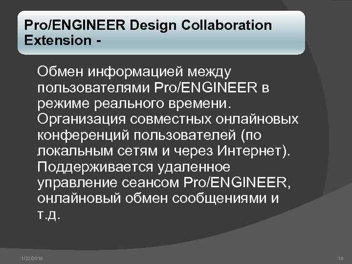 Pro/ENGINEER Design Collaboration Extension -  Обмен информацией между  пользователями Pro/ENGINEER в