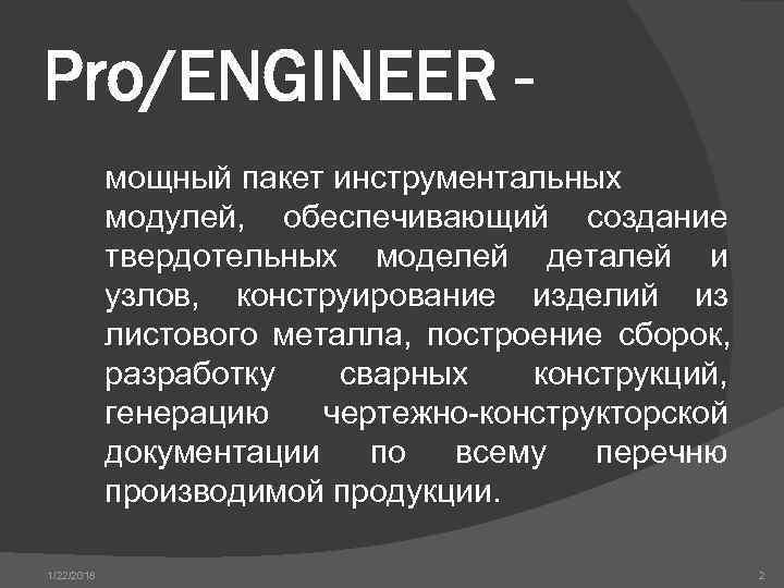 Pro/ENGINEER -   мощный пакет инструментальных   модулей, обеспечивающий создание