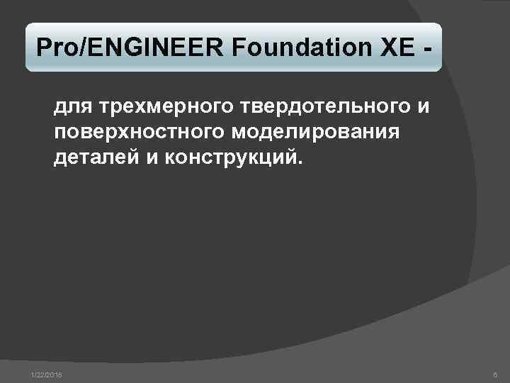 Pro/ENGINEER Foundation XE -  для трехмерного твердотельного и  поверхностного моделирования