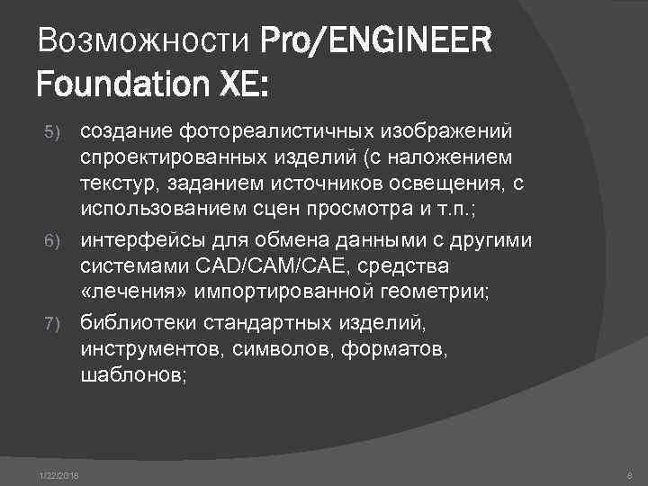 Возможности Pro/ENGINEER Foundation XE:  5) создание фотореалистичных изображений спроектированных изделий (с наложением текстур,