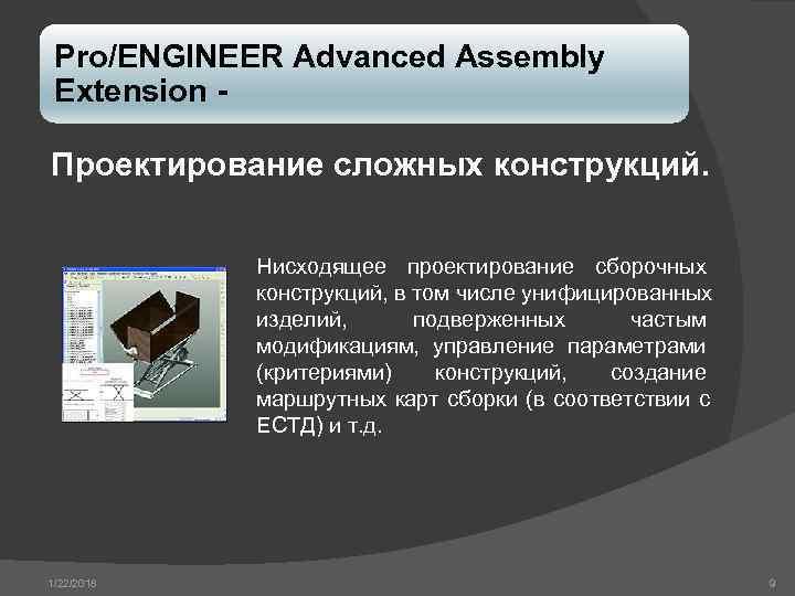 Pro/ENGINEER Advanced Assembly Extension - Проектирование сложных конструкций.    Нисходящее проектирование