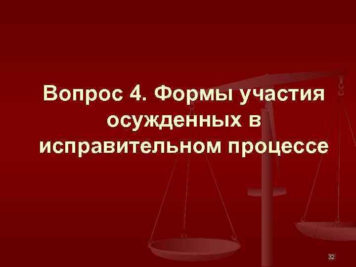 Вопрос 4. Формы участия осужденных в исправительном процессе     32