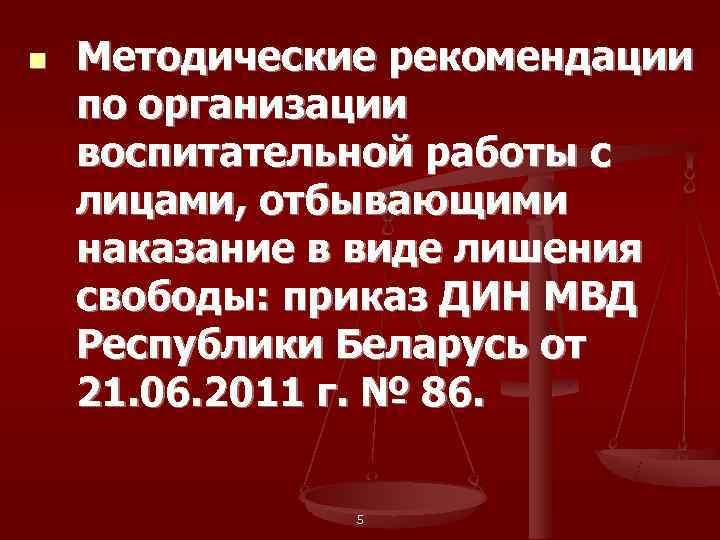 n  Методические рекомендации по организации воспитательной работы с лицами, отбывающими наказание в виде