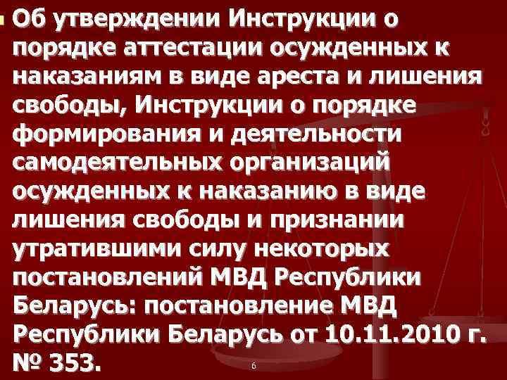 n  Об утверждении Инструкции о порядке аттестации осужденных к наказаниям в виде ареста