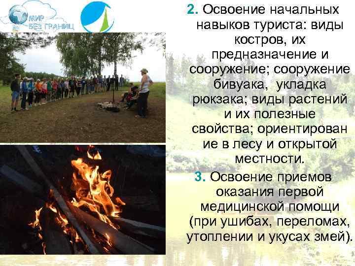 2. Освоение начальных  навыков туриста: виды   костров, их предназначение и сооружение;