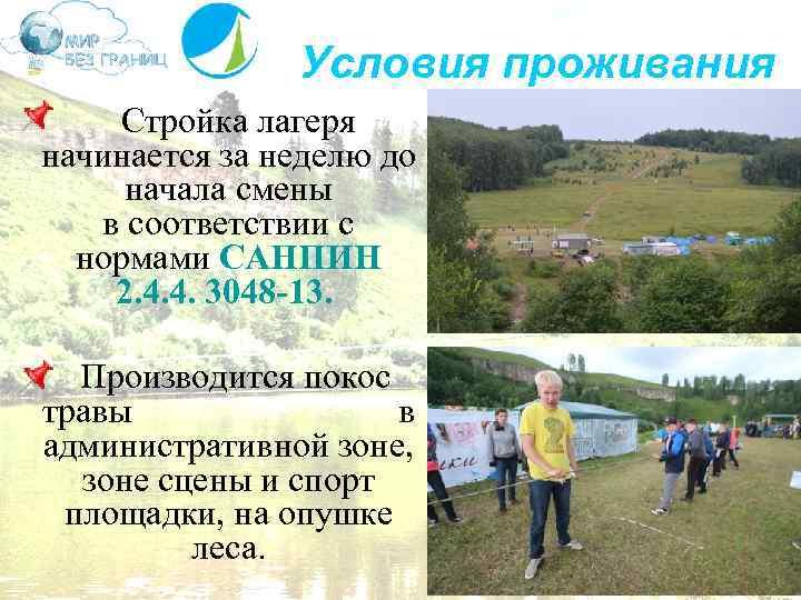Условия проживания  Стройка лагеря  начинается за неделю