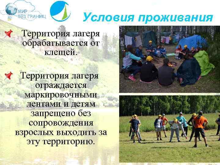 Условия проживания Территория лагеря обрабатывается от   клещей. Территория