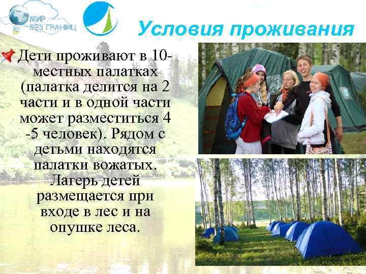 Условия проживания Дети проживают в 10 - местных палатках (палатка