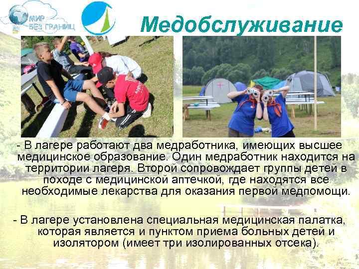 Медобслуживание - В лагере работают два медработника, имеющих высшее