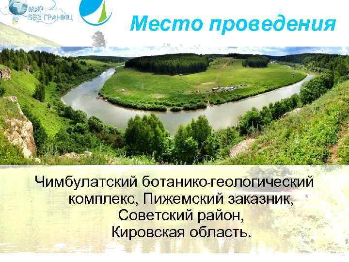Место проведения Чимбулатский ботанико-геологический  комплекс, Пижемский заказник,  Советский район,