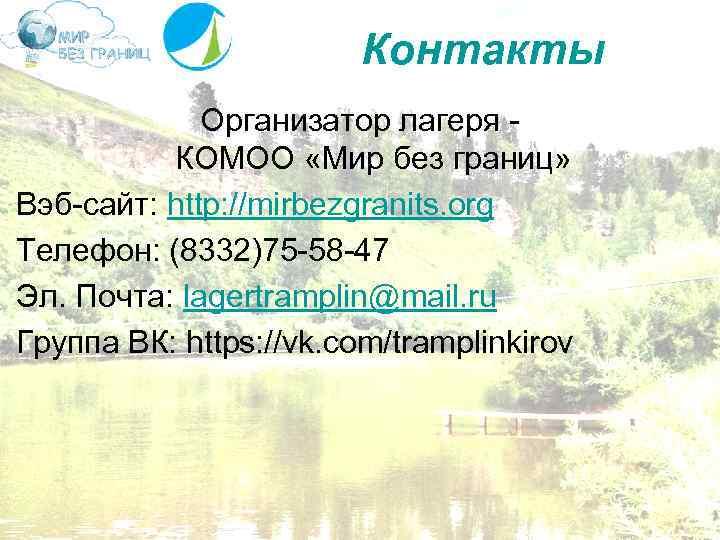 Контакты    Организатор лагеря -