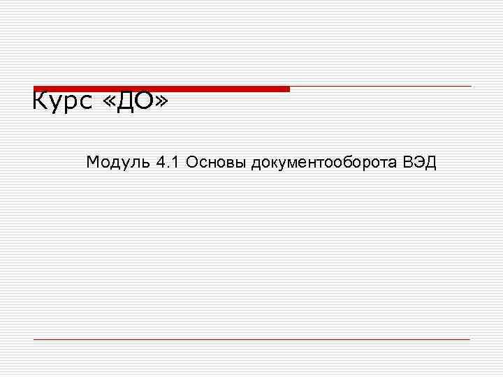 Курс «ДО» Модуль 4. 1 Основы документооборота ВЭД