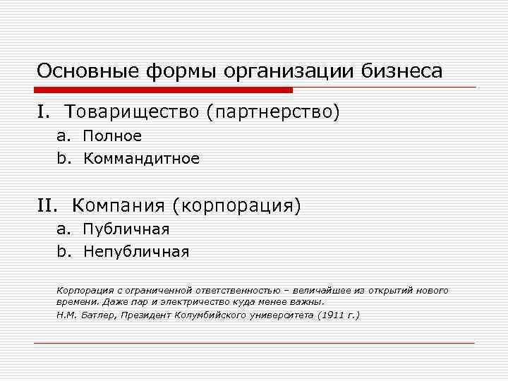 Основные формы организации бизнеса I.  Товарищество (партнерство) a.  Полное b.  Коммандитное