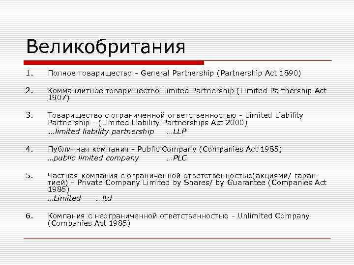 Великобритания 1.  Полное товарищество - General Partnership (Partnership Act 1890) 2.  Коммандитное