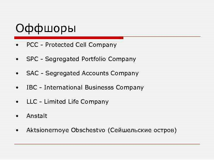 Оффшоры •  PCC - Protected Cell Company  •  SPC - Segregated