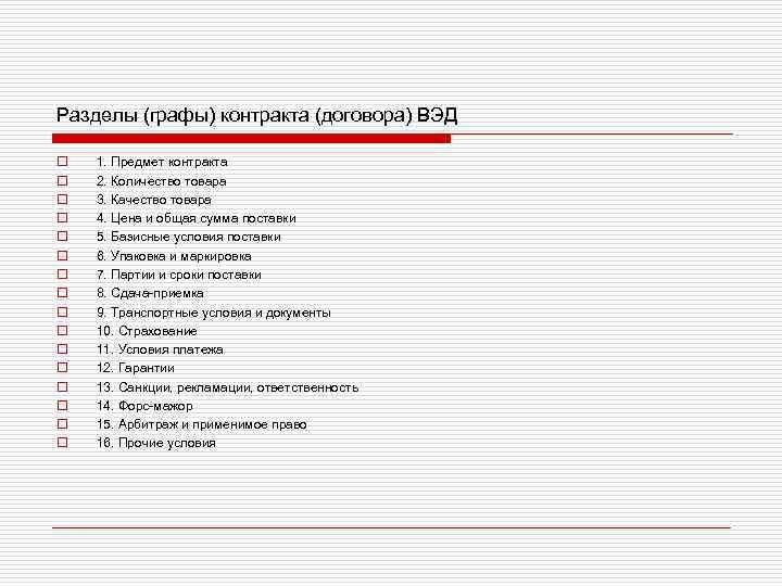 Разделы (графы) контракта (договора) ВЭД o  1. Предмет контракта o  2. Количество